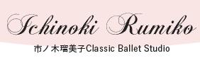 市ノ木瑠美子Classic Ballet Studio